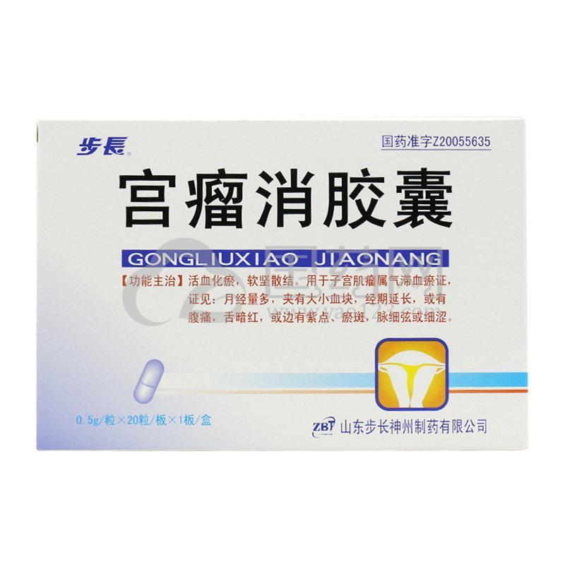 步长 宫瘤消胶囊 0.5G*20粒/盒