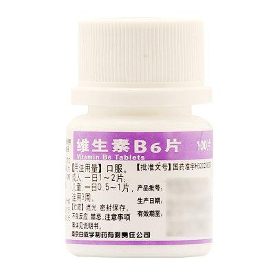 白敬宇 维生素B6片 10mg*100片/瓶