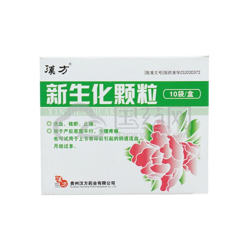 汉方 新生化颗粒 6g*10袋/盒