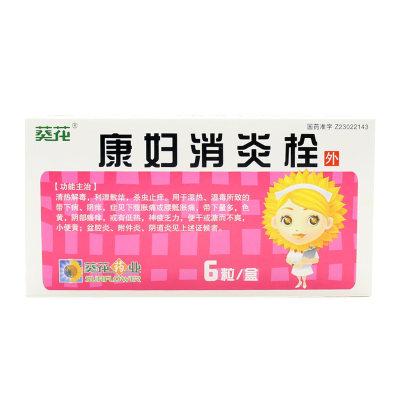 葵花 康妇消炎栓 2.8g*6粒/盒