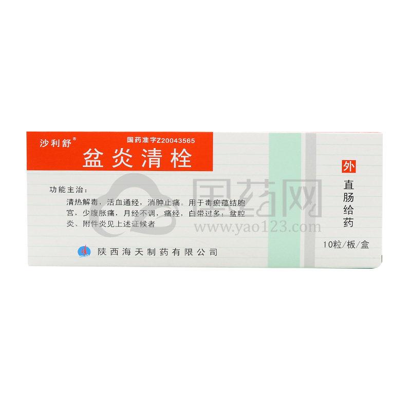 沙利舒 盆炎清栓 100mg:25mg*10粒/盒