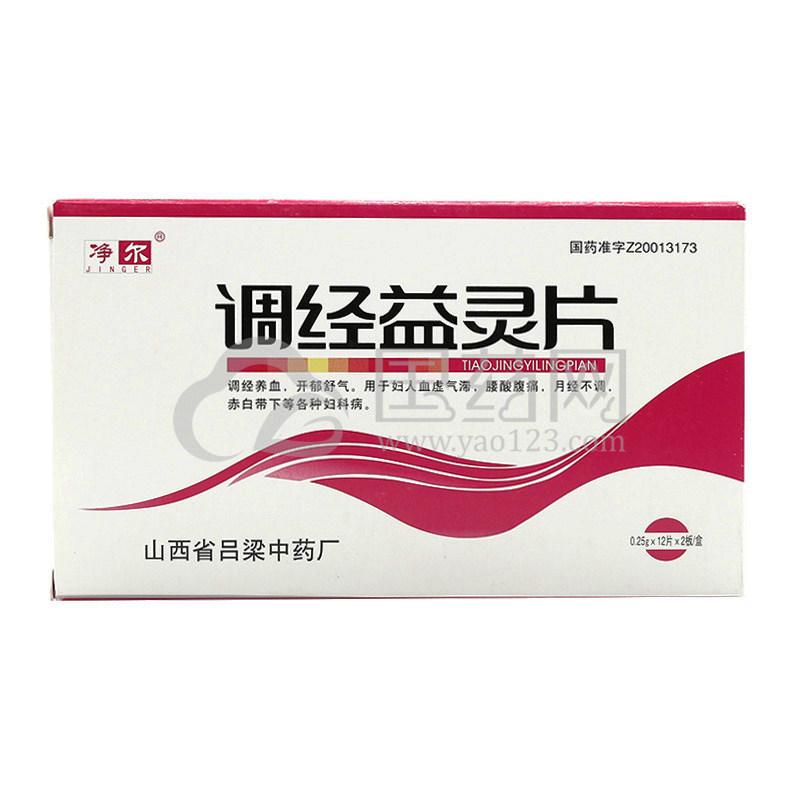 净尔 调经益灵片 0.25g*24片/盒