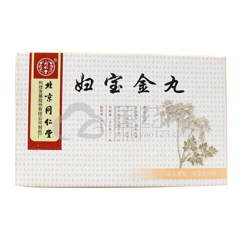 同仁堂 妇宝金丸 9g*10丸/盒