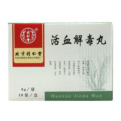同仁堂 活血解毒丸 6g*10袋/盒