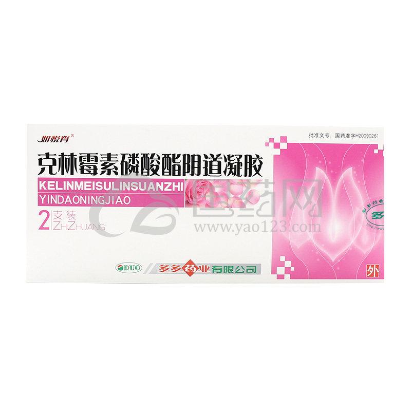 妍悦肖 克林霉素磷酸酯阴道凝胶 5g:0.1g*2支/盒