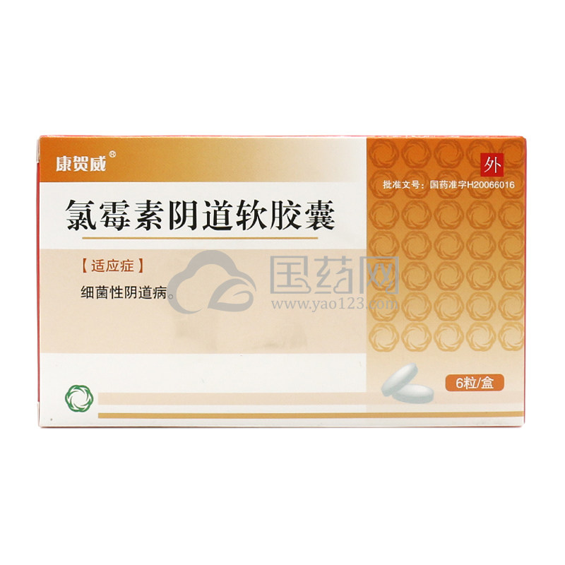康贺威 氯霉素阴道软胶囊 0.1g*6粒/盒