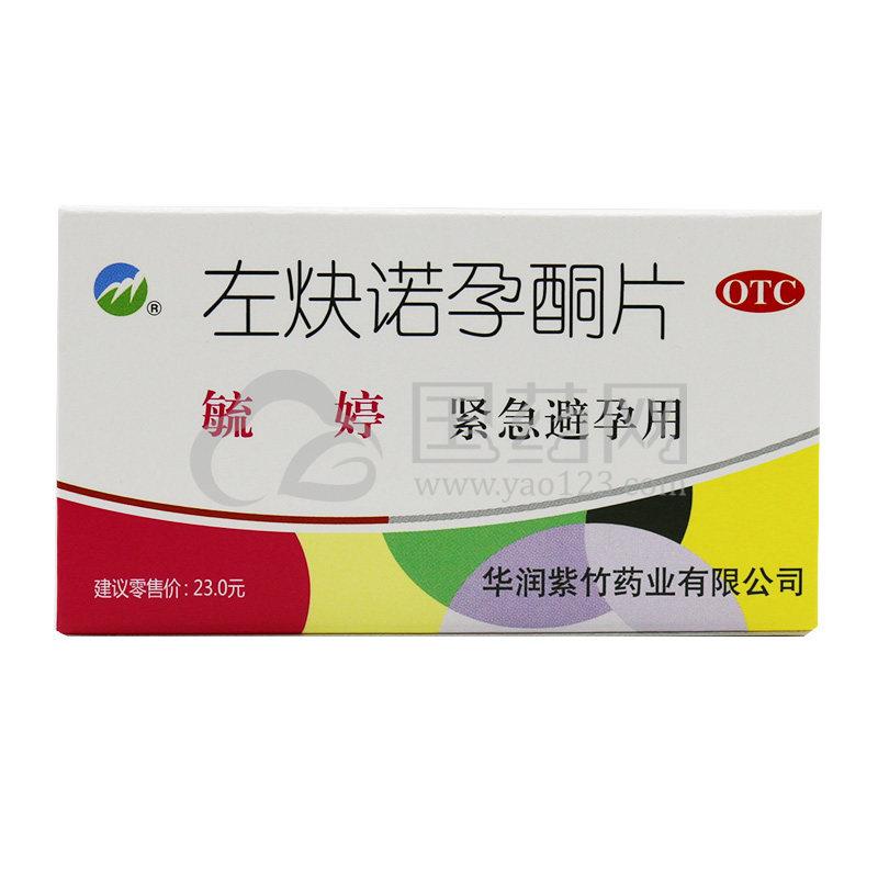 紫竹药业 毓婷 左炔诺孕酮片 0.75mg*2粒/盒