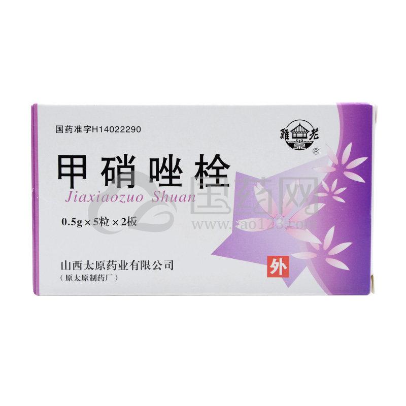 太原 甲硝唑栓 0.5g*10粒/盒