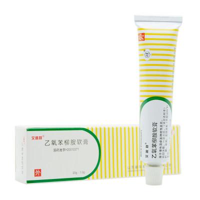 艾迪特 乙氧苯柳胺软膏  20g:1.0g