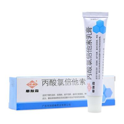 顺峰 丙酸氯倍他索乳膏 10g:2mg