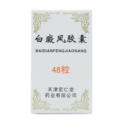 红花牌 白癜风胶囊 0.45g*48粒/盒