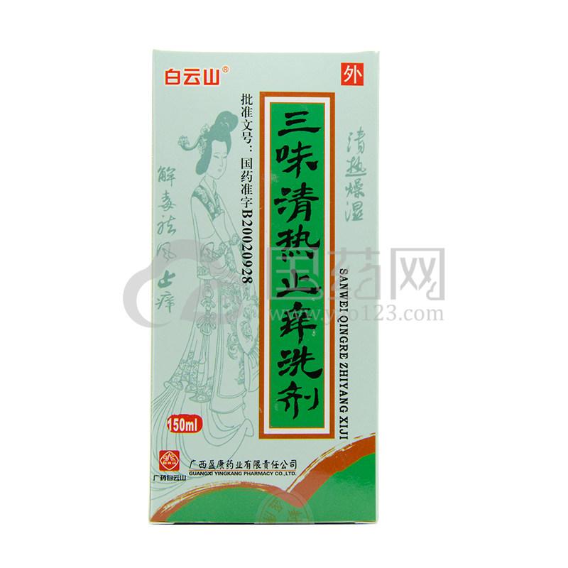 白云山 三味清热止痒洗剂 150ml*1瓶/盒