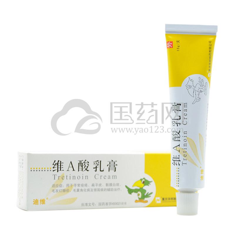 迪维 维A酸乳膏 0.1%*15g*1支/盒