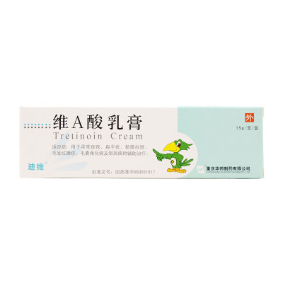 迪维 维A酸乳膏 15g*1支/盒