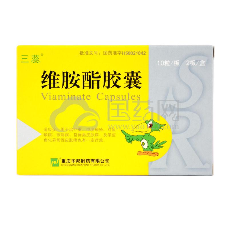 三蕊 维胺酯胶囊 25mg*20粒/盒