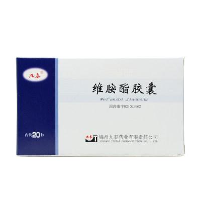 九泰 维胺酯胶囊 25mg*20粒/盒