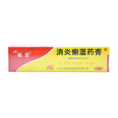 铍宝 消炎癣湿药膏 15克*1支/盒