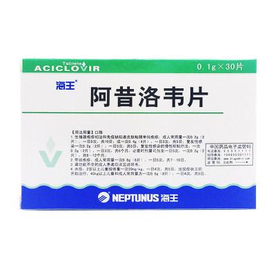 海王 阿昔洛韦片 0.1g*30片/盒