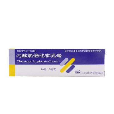 远恒 丙酸氯倍他索乳膏 10g*1支/盒