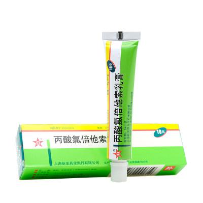 亚 丙酸氯倍他索乳膏 10g*1支/盒