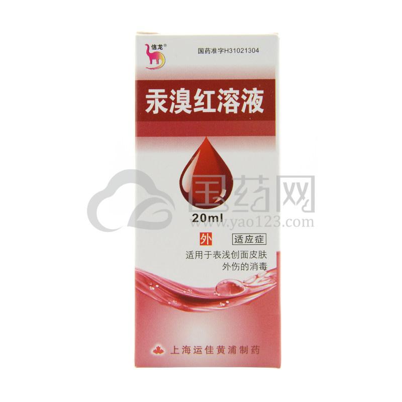 信龙 汞溴红溶液 2%*20ml/瓶