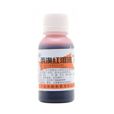 恒健 汞溴红溶液 20毫升/瓶