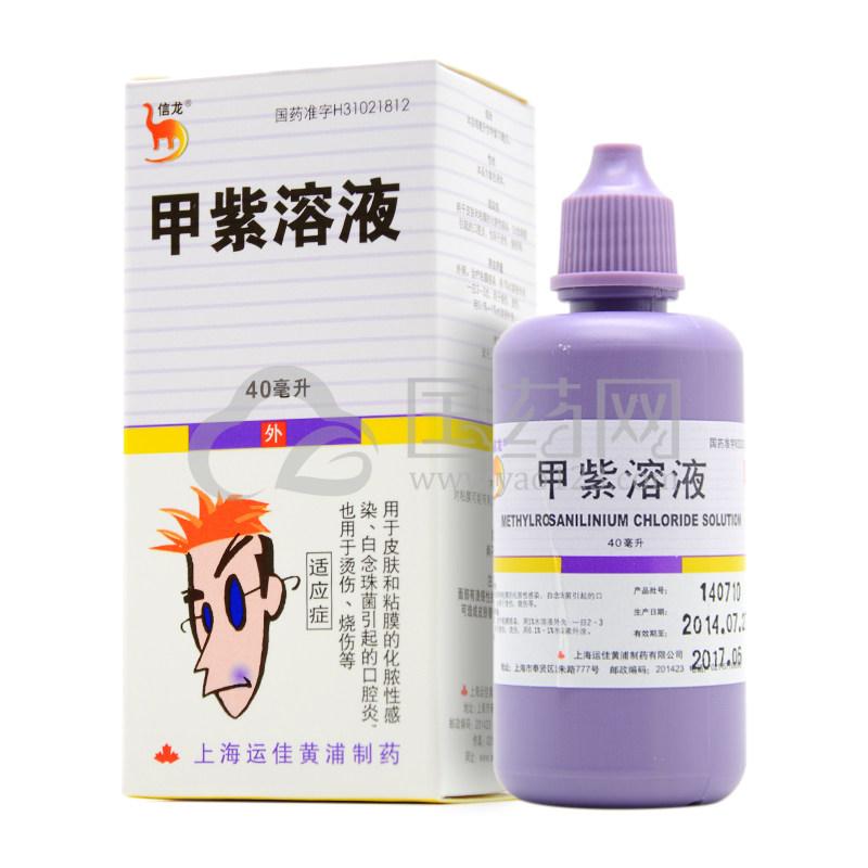 信龙 甲紫溶液 40ml/瓶