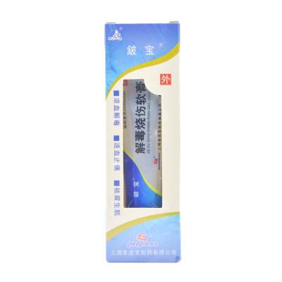 铍宝 解毒烧伤软膏 20g*1支/盒