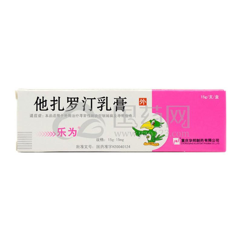 乐为 他扎罗汀乳膏 15g*1支/盒