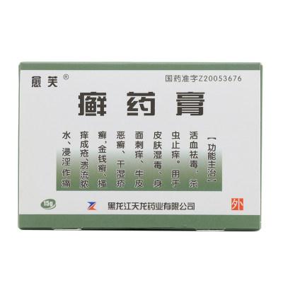 愈芙 癣药膏 15g/盒
