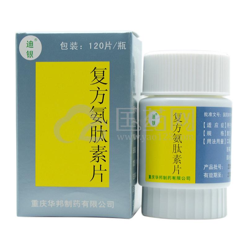 迪银 复方氨肽素片 120片*1瓶/盒