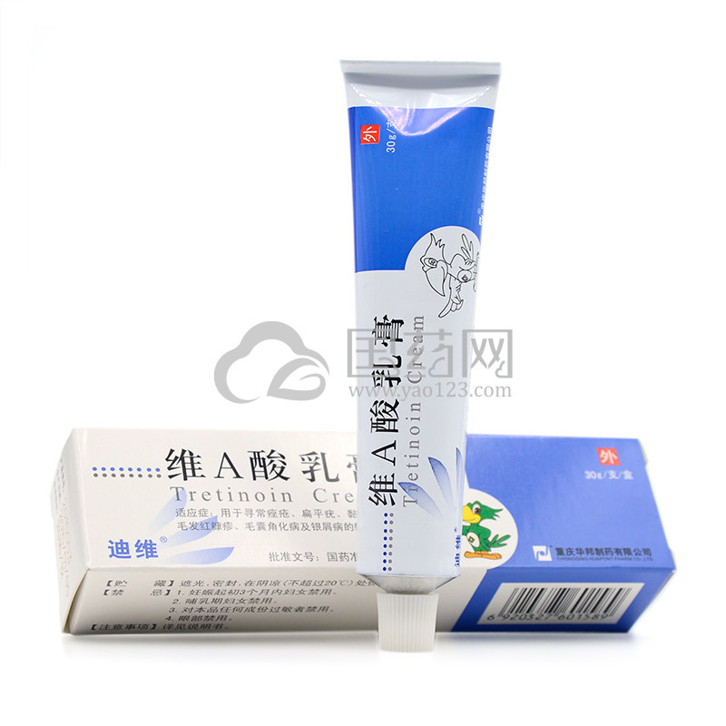 迪维 维A酸乳膏 30g*1支/盒