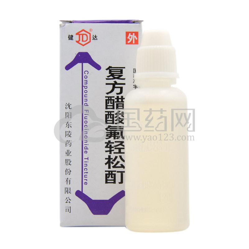 健达 复方醋酸氟轻松酊 20ml*1瓶/盒