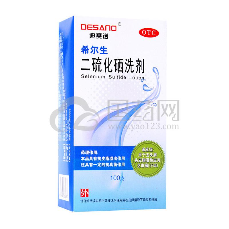 迪赛诺 希尔生 二硫化硒洗剂 2.5% 150g