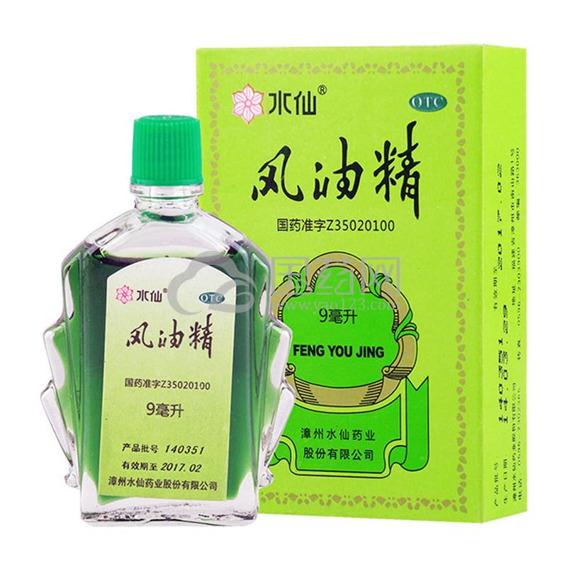 水仙  风油精 9ml/瓶