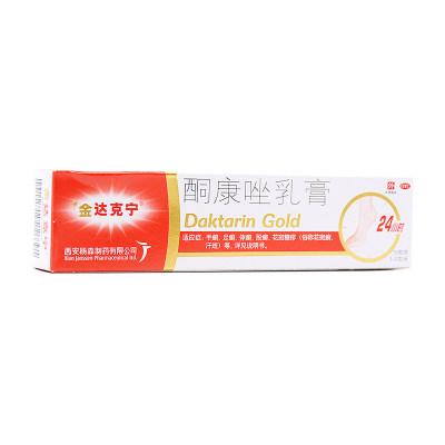 金达克宁 酮康唑乳膏15g