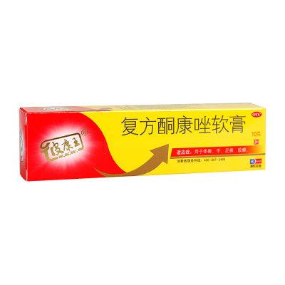 皮康王 复方酮康唑软膏 10g