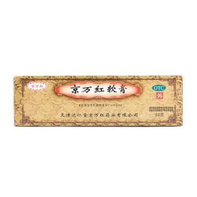 京万红软膏 50g