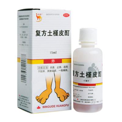 信龙 复方土槿皮酊 15ml