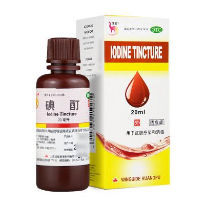 信龙 碘酊 2%*20ml