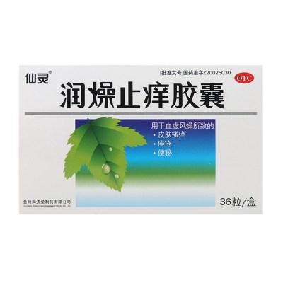 仙灵 润燥止痒胶囊 0.5g*36粒