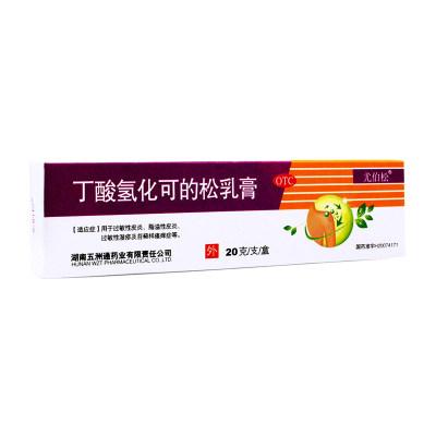 尤伯松 丁酸氢化可的松乳膏 20g/支/盒