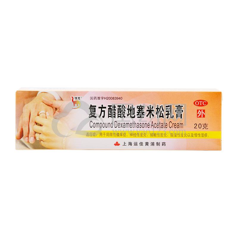 信龙 复方醋酸地塞米松乳膏30g