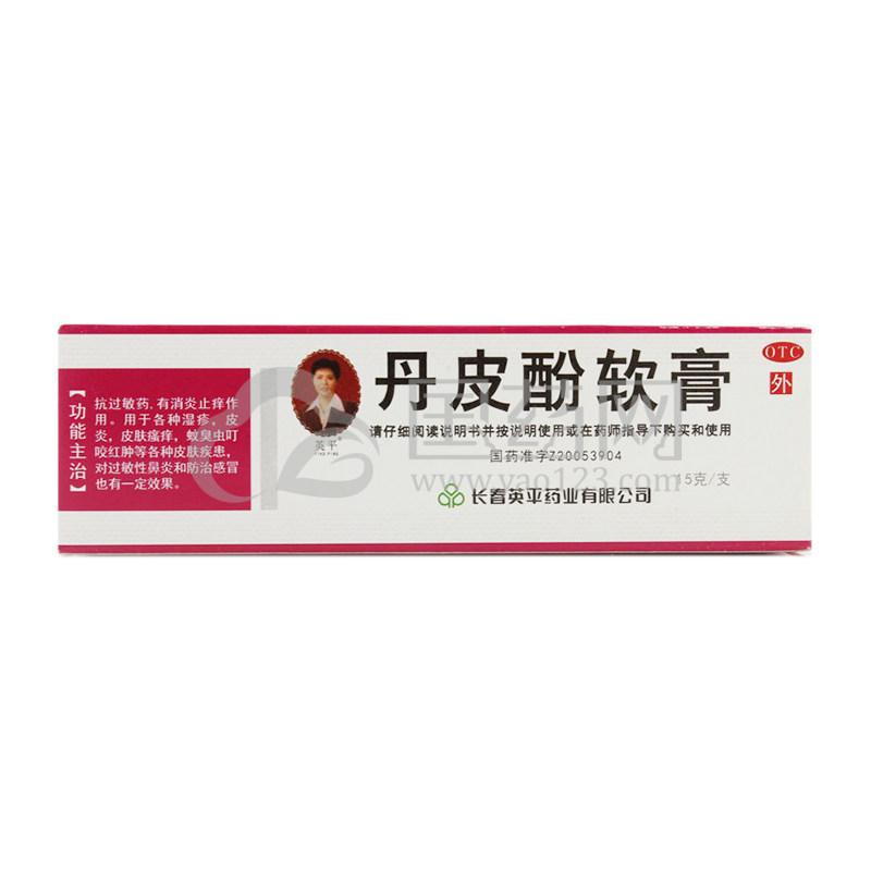 英平 丹皮酚软膏 15g/支