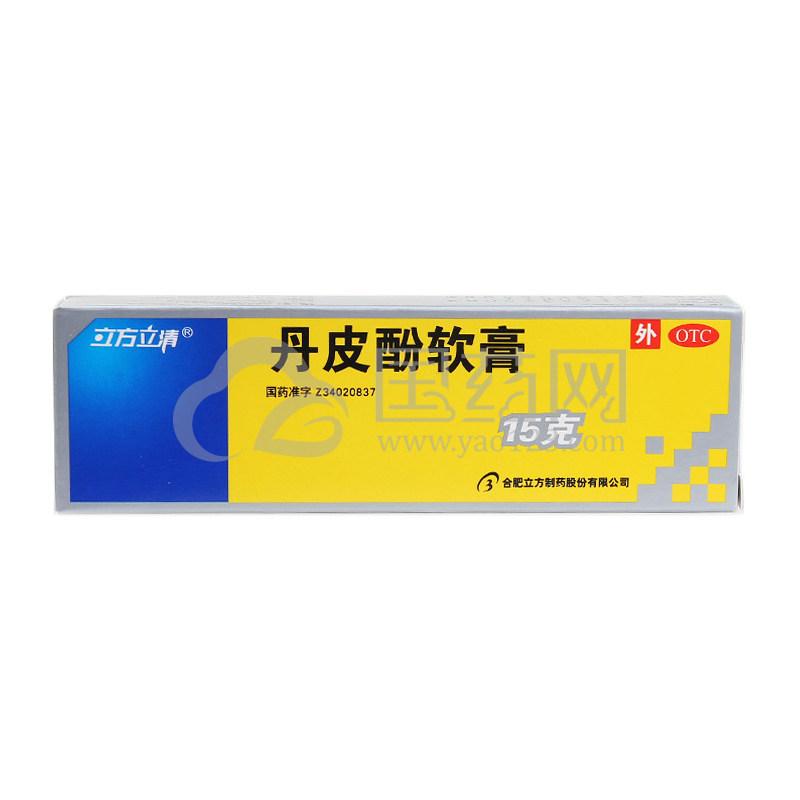 立方立清 丹皮酚软膏 15g/支