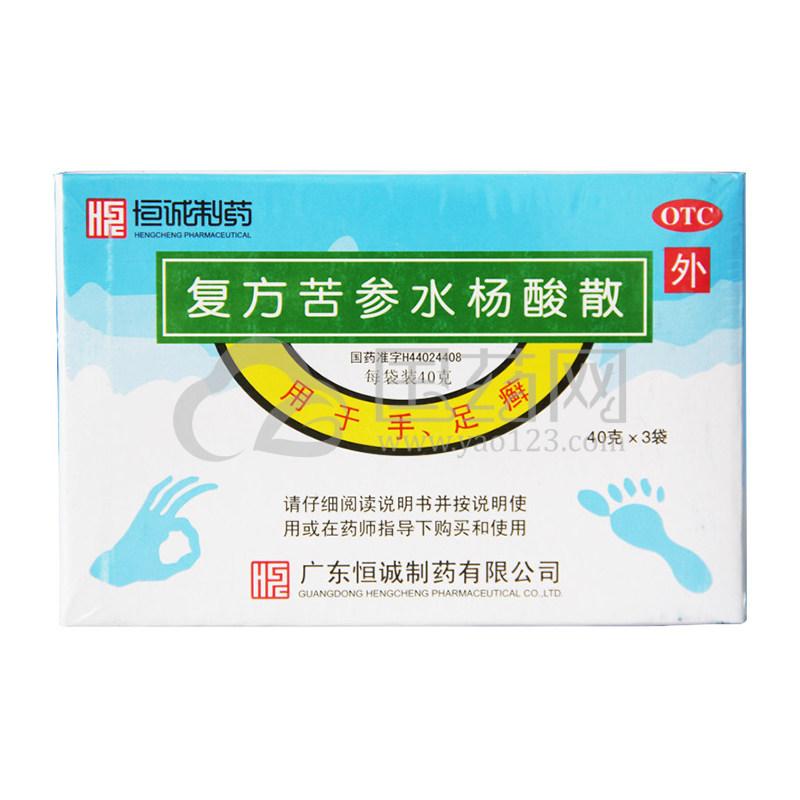 恒诚制药 复方苦参水杨酸散 40g*3袋