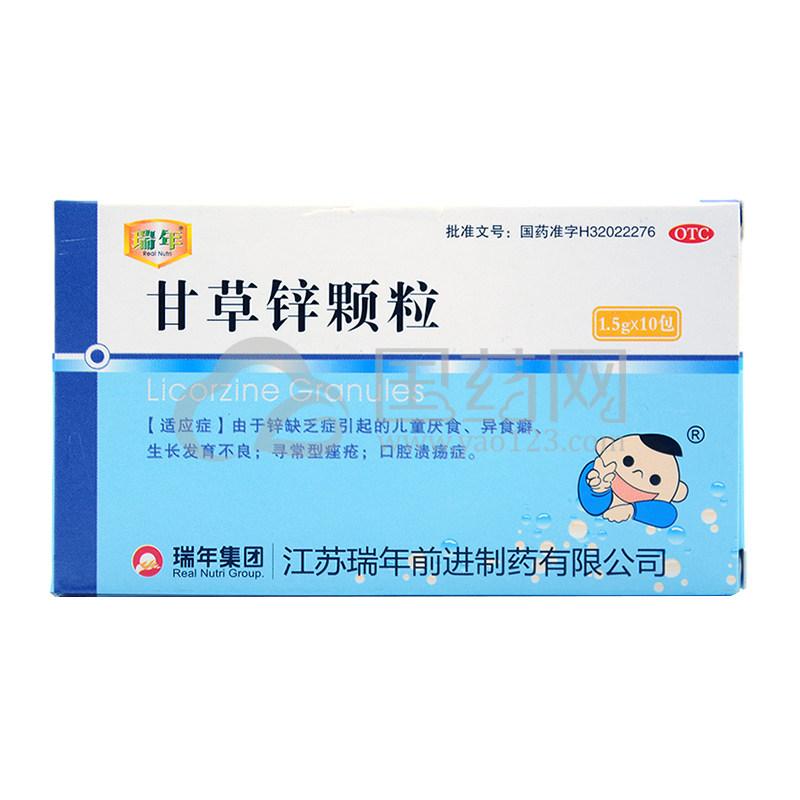 瑞年 甘草锌颗粒 1.5g*10包