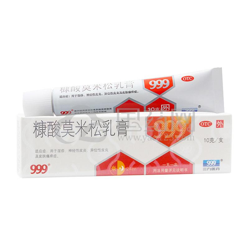 三九 糠酸莫米松乳膏 10g