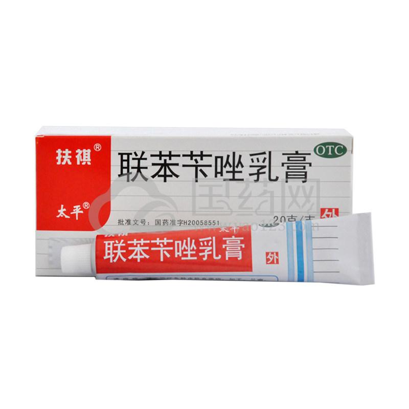 扶祺 联苯苄唑乳膏 20g