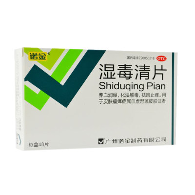诺金 湿毒清片 0.5g*48片